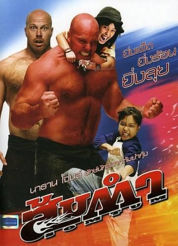 Боевик сомтум somtum 2008 сомтум somtum